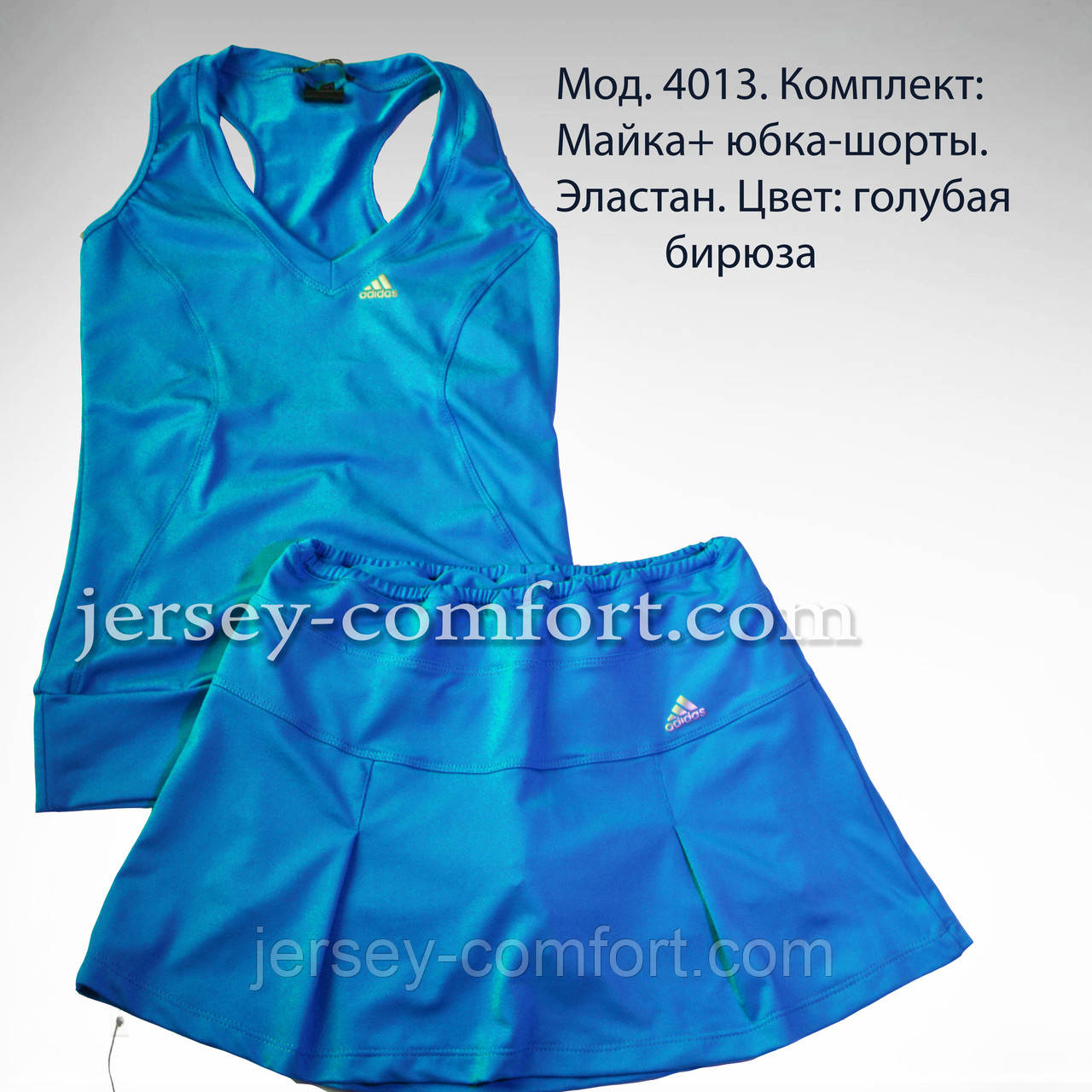 Комплект из эластана. Юбка-шорты и майка, бирюза. Мод. 4013. Разные цвета.