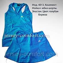 Комплект з еластану. Спідниця-шорти і майка, бірюза. Мод. 4013. Різні кольори.