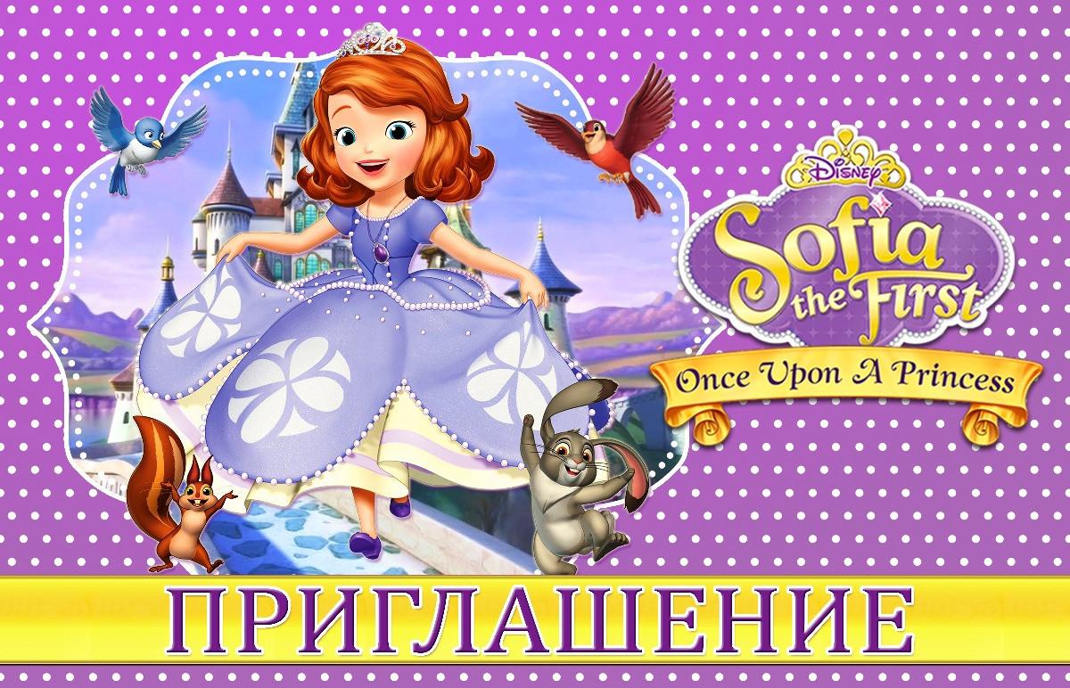 Приглашения София Прекрасная 10 шт.