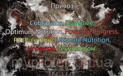 Поступление: Cobra Labs, Dymatize, Optimum Nutrition, Powerful Progress, R1 (Rule One), Ultimate Nutrition, Universal, Техмолпром.