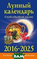 Хорсанд-Мавроматис Д. Лунный календарь в повседневной жизни для выживания и процветания. 2016-2025