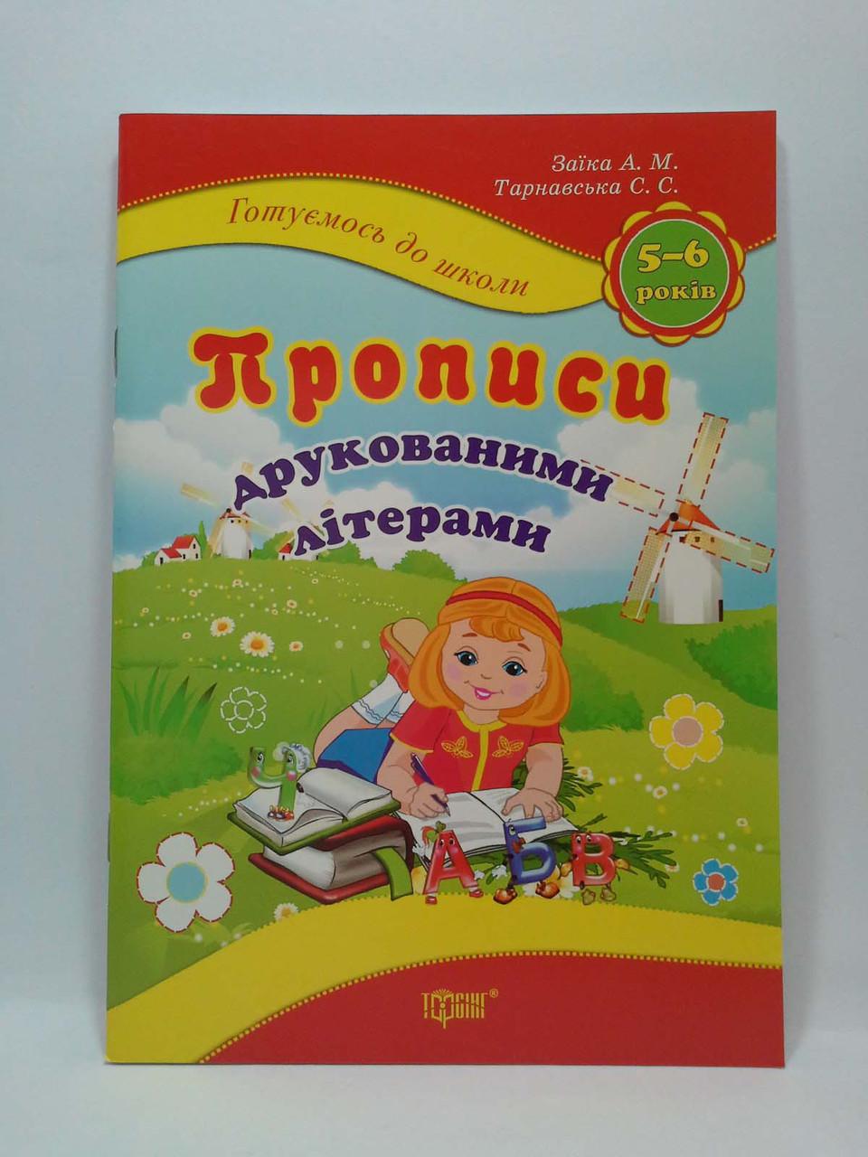 Торсінг Готуємось до школи (5-6) Прописи друкованими літерами Друківничок для діточок