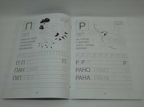 Торсінг Готуємось до школи (5-6) Прописи друкованими літерами Друківничок для діточок, фото 2