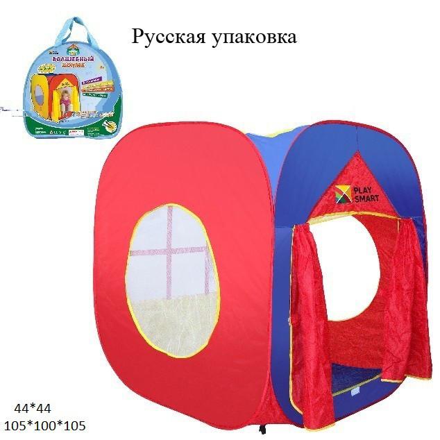"""Детская игровая палатка 3516 Игровой домик с лазами и окошками, Волшебный домик"""" в сумке 105*100*105 см"""