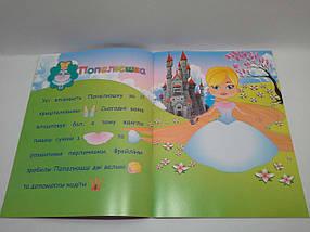 УЛА Аплікації наліпки Принцеси, фото 3