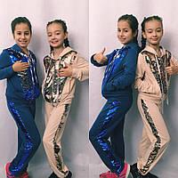 Детский спортивный костюм с пайетками 122-140см