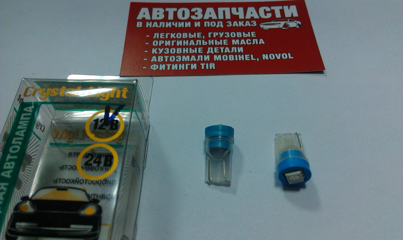 Лампа без цок. CristalLight 12V синий к-т с 2-х (повторитель, фара)