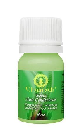 """Натуральний індійський кондиціонер для волосся """"Нім""""  Chandi, 15мл, фото 2"""