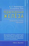 Поджелудочная железа.Профилактика и лечение заболеваний. И.Неумывакин,В.Лад
