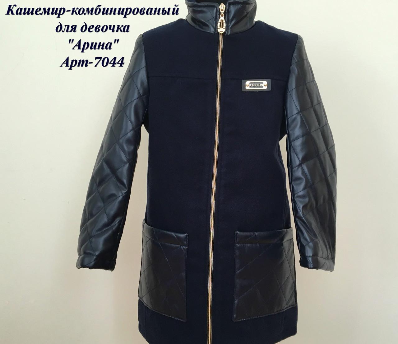Детское демисезонное кашемировое пальто для девочки Арина и Марина. Рукав экокожа 122-146