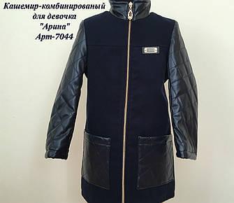 Детское демисезонное кашемировое пальто для девочки Арина и Марина. Рукав экокожа 122-146, фото 2