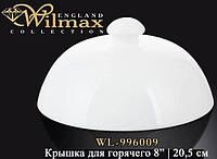 996009 Wilmax кришка д/горячого 20,5см WL-996009