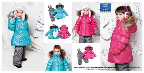Детский зимний комплект для девочки  с отстегивающейся овчиной (куртка + полукомбинезон) Baby Line Z75-15, фото 2