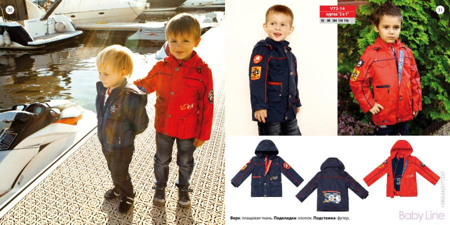 Куртка-ветровка для мальчика 2 в 1 со съёмной флисовой кофтой Babyline, 92-116