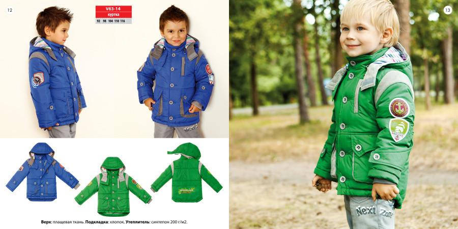 Демисезонная куртка для мальчика Baby Line, 92-116 Синяя
