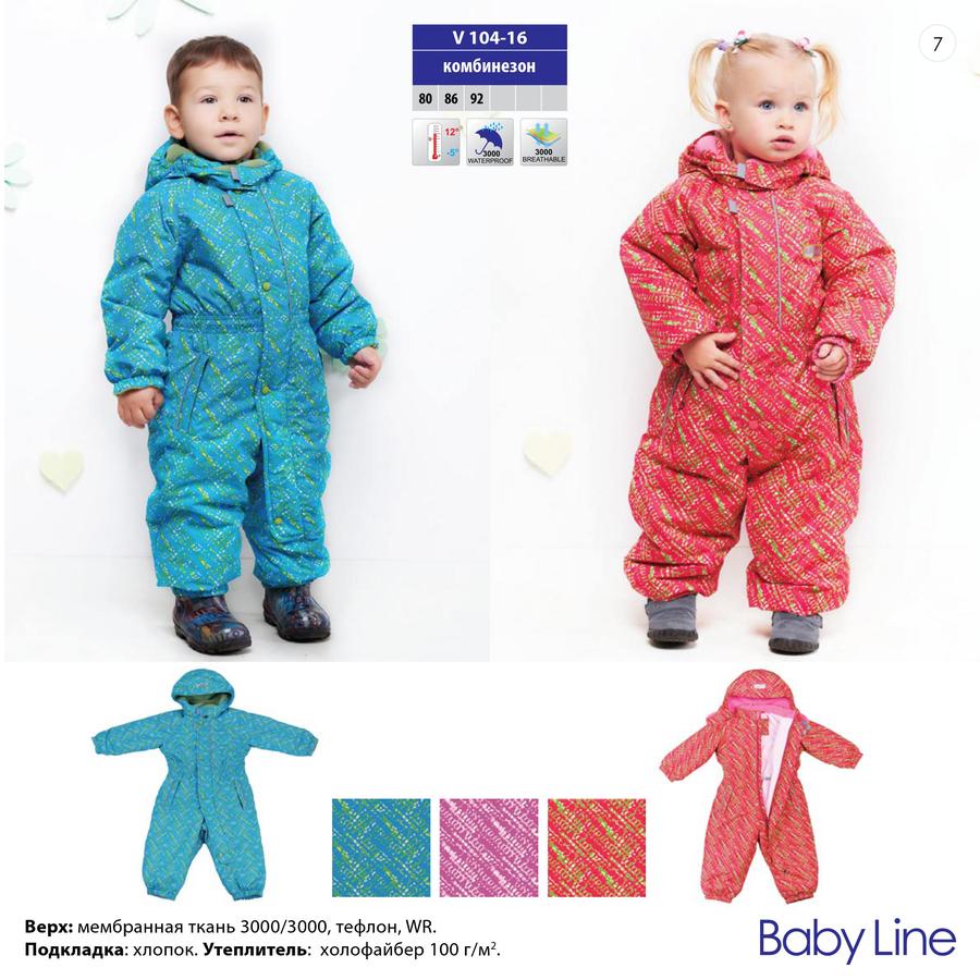 Комбинезон демисезонный для мальчика Baby Line на рост 80-92