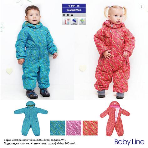 Комбинезон демисезонный для мальчика Baby Line на рост 80-92, фото 2