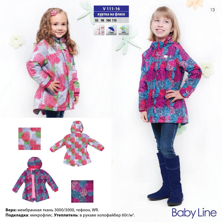 Детская демисезонная куртка для девочки  Baby Line, на рост 92-110 (мембрана)