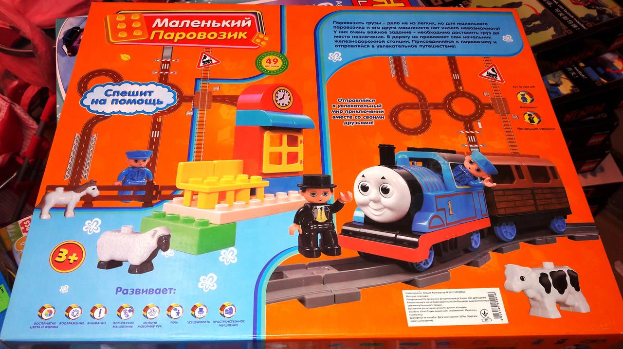 Железная дорога - конструктор