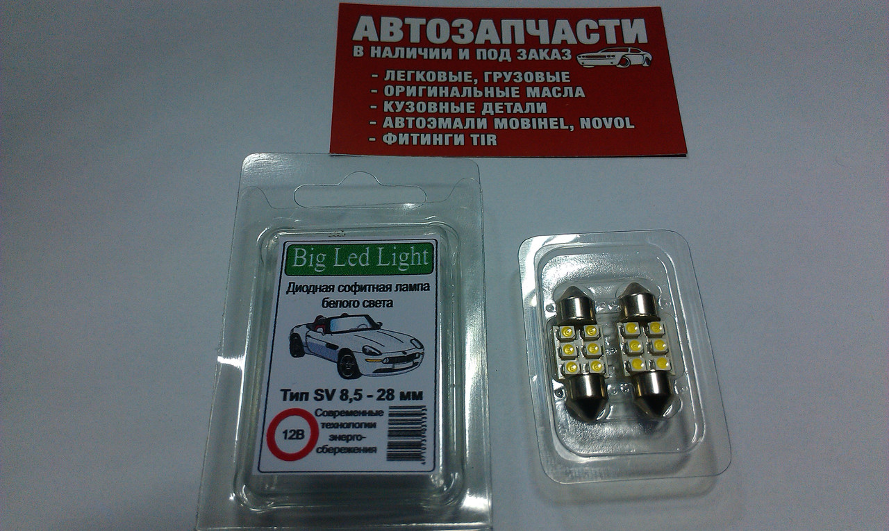Лампа салона 12V 28 мм 6 диодов Big LED