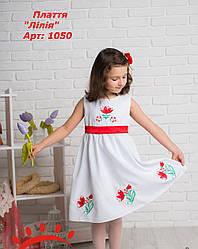 """Детское платье вышиванка для девочки """"Лилия"""" 92-110"""