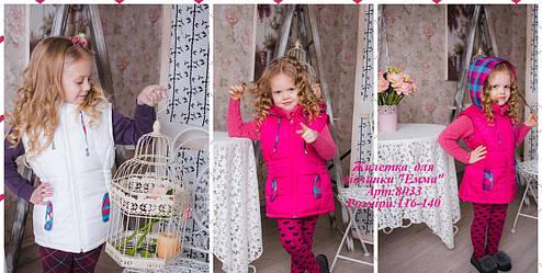 """Детская демисезонная жилетка для девочки """"Эмма"""" 116-140, фото 2"""