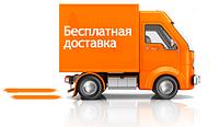 Бесплатная доставка товара по Украине