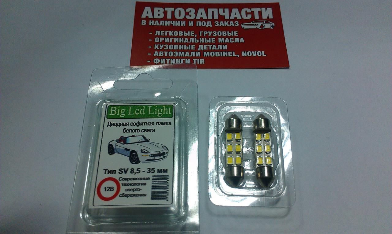 Лампа салона 12V 35 мм 6 диодов Big LED 2 шт.