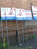 Изготовление закопных рекламных щитов. Разные размеры на заказ
