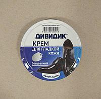 Дивидик - Крем для гладкой кожи (Бесцветный) 50мл