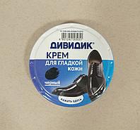 Дивидик - Крем для гладкой кожи (Чёрный) 50мл