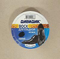 Дивидик - Воск для гладкой кожи (Чёрный) 50мл