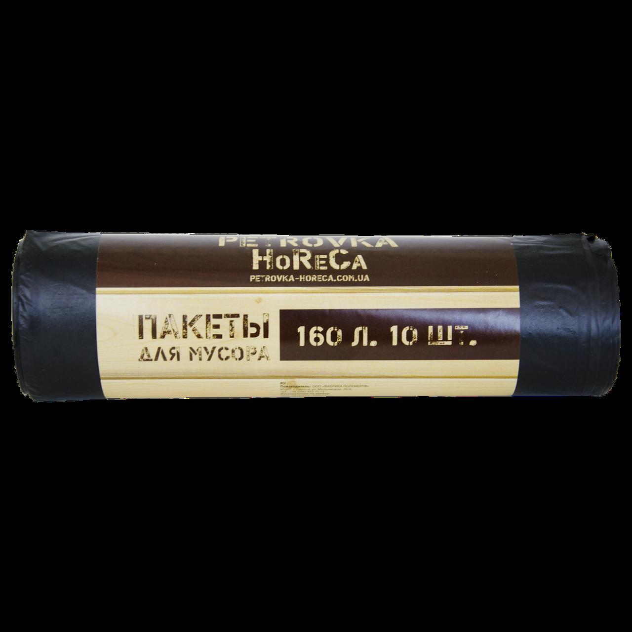 """Пакет для сміття """"PETROVKA HoReCa"""" 160л*10шт 26мкм"""