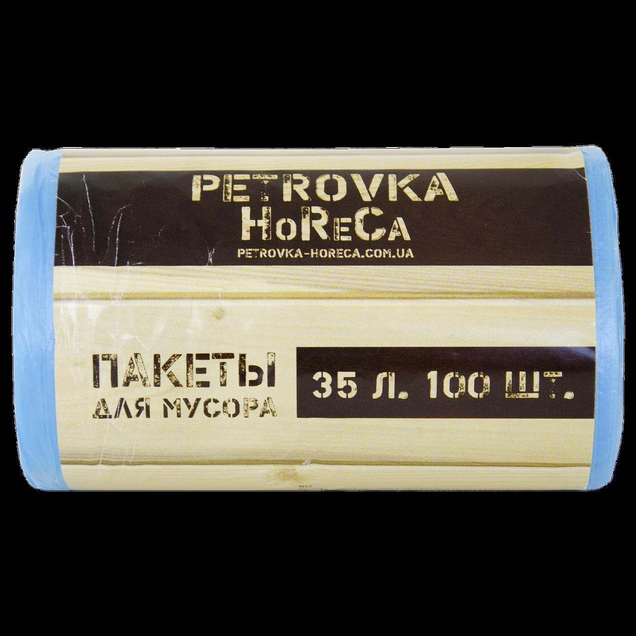 """Пакет для сміття """"PETROVKA HoReCa"""" 35л*100шт 6мкм"""