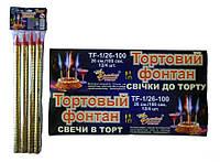Свечи-фейерверк, фонтан в торт 20 см (упаковка 4 шт)