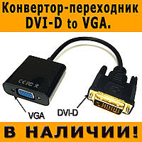 Конвертер переходник с DVI-D 24+1 to VGA майнинг эмулятор