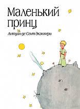 Ексмо БолКнМпр Сент-Екзюпері Маленький принц, фото 3