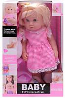 Функциональная кукла пупс с соской и горшком 30805-2