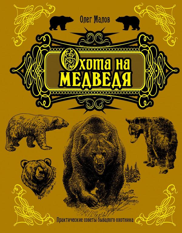 Ексмо ПИСоврОх Полювання на ведмедя Малов