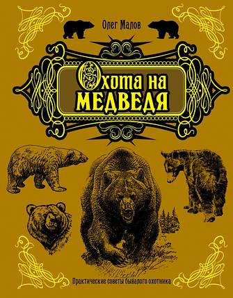 Ексмо ПИСоврОх Полювання на ведмедя Малов, фото 2