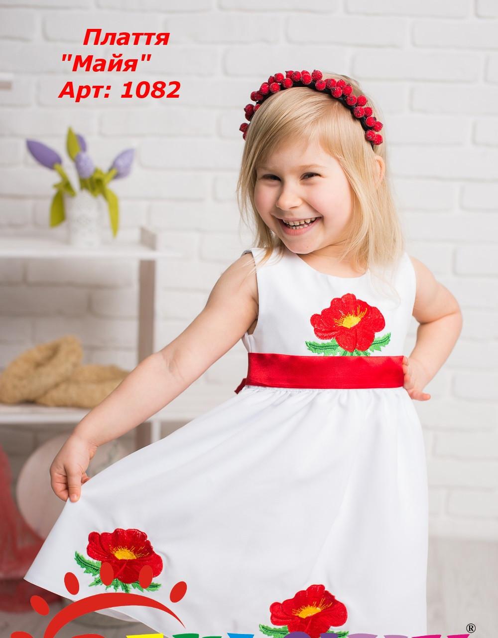 """Детское платье вышиванка """"Майя"""" 92-110"""