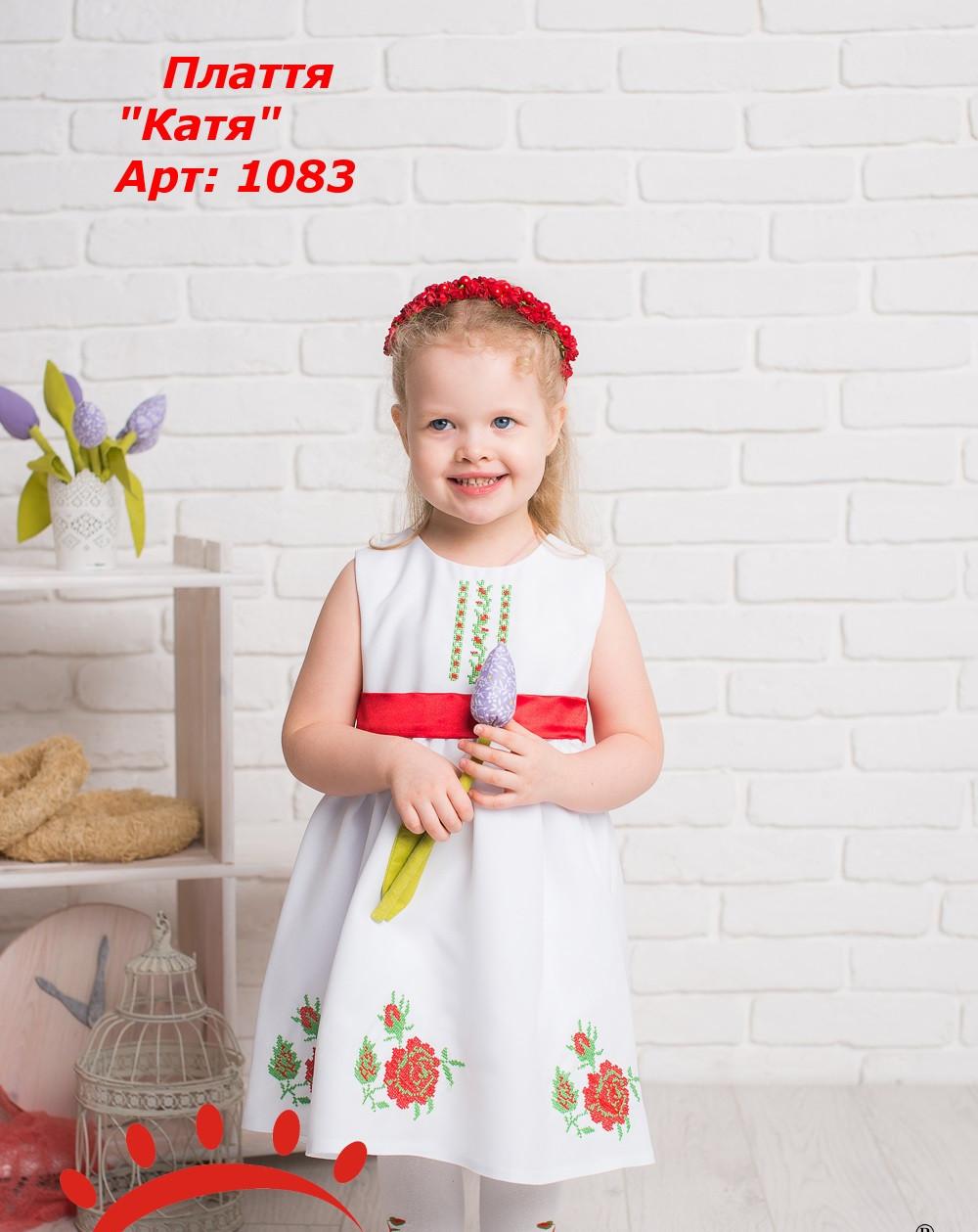 """Детское платье вышиванка """"Катя"""" 92-110"""