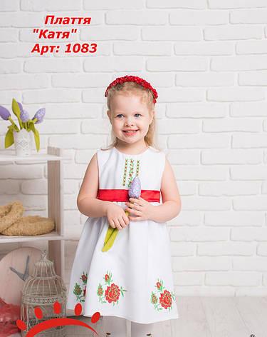 """Детское платье вышиванка """"Катя"""" 92-110, фото 2"""