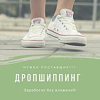 Дропшиппинг обуви