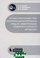 Н. П. Захаров, С. П. Тимошенков, Ю. А. Крупнов. Оптико электронные узлы электронно-вычислительных средств, измерительных приборов и устройств