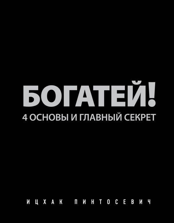 Ексмо ПсихСист Багатій 4 основи і головний секрет Пінтосевич
