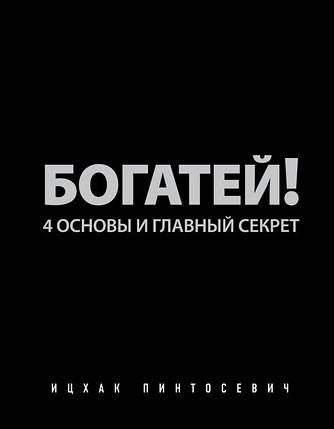 Ексмо ПсихСист Багатій 4 основи і головний секрет Пінтосевич, фото 2