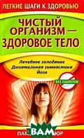 Памела Сирьюр Чистый организм - здоровое тело