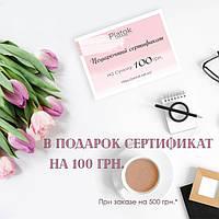 Подарочные сертификаты при заказе от 500 грн!