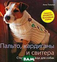 Анна Тильман Пальто, кардиганы и свитера. Стильная одежда для собак